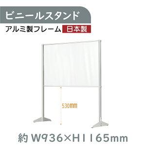 [日本製][送料無料]ビニールスタンド W936mm×H1165mm 荷物受け渡し可能 ビニールカーテン 透明 アルミフレーム スクリーン 飛沫防止シート 間仕切り 衝立 卓上パネル オフィス 会社 薬局 クリ