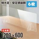 \緊急値下げ/【お得な6枚セット】[アクリル板] [日本製]透明パーテーション W1200×H600mm 特大足付き アクリル製 …