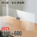 [日本製][アクリル板] 透明 パーテーション W1200×H600mm 特大足付き 衝突防止 飛沫防止 デスクパーテーション 仕切…