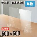 あす楽[アクリル板] お得な6枚セット 日本製 透明パーテーション W600×H600mm 特大足付き デスクパーテーション 仕切…