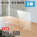 [アクリル板] お得な2枚セット 日本製 透明パーテーション W900×H600mm 特大足付き デスクパーテーション 仕切り板 …