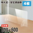 [アクリル板] お得な4枚セット 日本製 透明パーテーション W900×H600mm 特大足付き デスクパーテーション 仕切り板 …