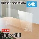 [アクリル板] お得な6枚セット 日本製 透明パーテーション W900×H600mm 特大足付き デスクパーテーション 仕切り板 …