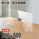 [日本製][アクリル板] 透明 パーテーション W900×H600mm 特大足付き 衝突防止 飛沫防止 デスクパーテーション 仕切り…