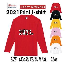 【送料無料】選べる6色 2021 新年 丑年 おもしろ tシャツ Tシャツ メンズ レディース キッズ 長袖 子供 大人おしゃれ t shirts tsyatu オリジナル お正月 年賀 年末 パーティー ギフトプレゼント プリントTシャツlt102-s01