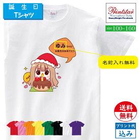名前入れ無料 選べる8色 子供向き 名前入れTシャツ オリジナルTシャツ 半袖  誕生日プレゼント 名前入りtシャツ 子供服 名前入れ子供服 お祝い オリジナルTシャツ かわいい 面白いtシャツt085-cn-t01