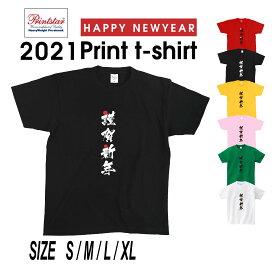【送料無料】選べる6色 2021 新年 丑年 おもしろ tシャツ Tシャツ メンズ 半袖 おしゃれ t shirts tsyatu オリジナル お正月 年賀 年末 パーティー ギフトプレゼント 女性 男性 女友達 プリントTシャツt085-s03