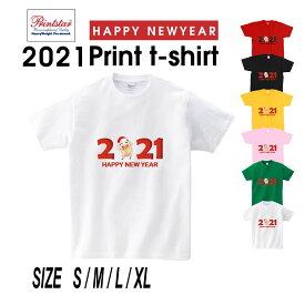 【送料無料】選べる6色 2021 新年 丑年 おもしろ tシャツ Tシャツ メンズ 半袖 おしゃれ t shirts tsyatu オリジナル お正月 年賀 年末 パーティー ギフトプレゼント 女性 男性 女友達 プリントTシャツt085-s05