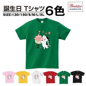 【送料無料】選べる6色 祝 誕生日 バースデイ メンズ レディース キッズ 半袖 大人 子供 おしゃれプレゼント お祝い Tシャツ おもしろtシャツ 誕生日プレゼント祝 T Shirts プリントTシャツt085-t02