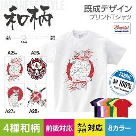 選べる8色 Tシャツ メンズ レディース 半袖 おしゃれ プリント 春 夏 メンズファッション 和風 和柄 狐 キツネ 日本伝統 8 t085-jp25-28big