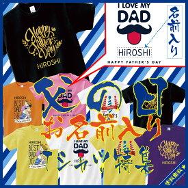 楽天市場 Tシャツ おもしろ 父の通販