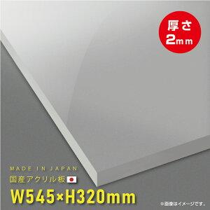 [日本製][送料無料] アクリル板 押出し板 H320mm×W545mm 厚さ2mm カンナー仕上げ アクリルプレート 透明 乳半 白 黒 ガラス プレート act2-32545