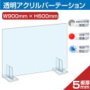 [あす楽][日本製] 透明アクリルパーテーション W900mm×H600mm 特大足スタンド付き 飛沫防止対面式スクリーン デスク用仕切り板 コロナ…