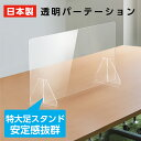 \ランキング1位 30日限定point10倍還元!/アクリル板よりも割れにくいポリカ板 日本製 透明パーテーション [横幅600…