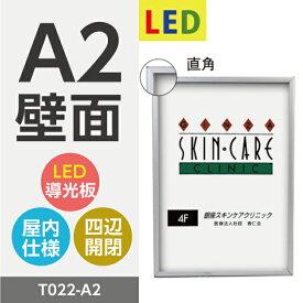 看板 店舗用看板 LED照明入り看板 内照式 LEDライトパネル 導光板 屋内仕様 四辺開閉式 458mm×632mm×32mm T022-A2 【法人名義:代引可】