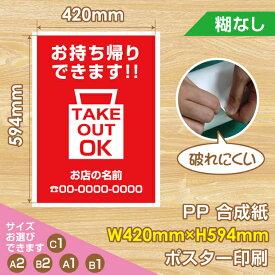 【送料無料】新型コロナウイルス感染対策 感染予防 テイクアウトポスター A2サイズ(w420xh594mm) お持ち帰りできます!お店の味をテイクアウトpst-0001