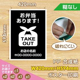 【送料無料】新型コロナウイルス感染対策 感染予防 お弁当 あります! ポスター A2サイズ(w420xh594mm) お店の味を自宅で楽しもう!pst-0028