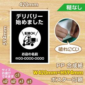 【送料無料】新型コロナウイルス感染対策 感染予防 デリバリー初めました! ポスター A2サイズ(w420xh594mm) お店の味を自宅で楽しもう!pst-0029