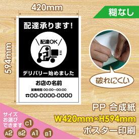 【送料無料】新型コロナウイルス感染対策 感染予防 デリバリー初めました! ポスター A2サイズ(w420xh594mm) お店の味を自宅で楽しもう!pst-0030