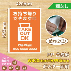 【送料無料】新型コロナウイルス感染対策 感染予防 お持ち帰りできます! ポスター A2サイズ(w420xh594mm) お店の味を自宅で楽しもう!pst-0031