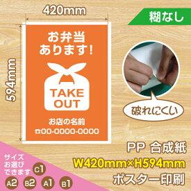 【送料無料】新型コロナウイルス感染対策 感染予防 お弁当 あります! ポスター A2サイズ(w420xh594mm) お店の味を自宅で楽しもう!pst-0032