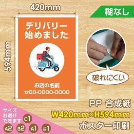 【送料無料】新型コロナウイルス感染対策 感染予防 デリバリー初めました! ポスター A2サイズ(w420xh594mm) お店の味を自宅で楽しもう!pst-0033