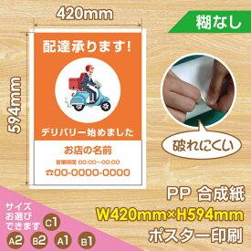 【送料無料】新型コロナウイルス感染対策 感染予防 デリバリー初めました! ポスター A2サイズ(w420xh594mm) お店の味を自宅で楽しもう!pst-0034