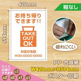 【送料無料】新型コロナウイルス感染対策 感染予防 お持ち帰りできます! ポスター A2サイズ(w420xh594mm) お店の味を自宅で楽しもう!pst-0035