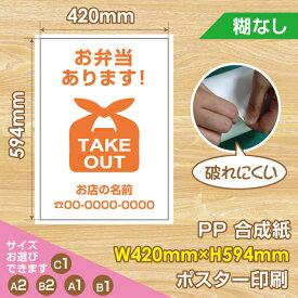 【送料無料】新型コロナウイルス感染対策 感染予防 お弁当 あります! ポスター A2サイズ(w420xh594mm) お店の味を自宅で楽しもう!pst-0036