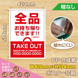 【送料無料】新型コロナウイルス感染対策 感染予防 お持ち帰りできます! ポスター A2サイズ(w420xh594mm) お店の味を自宅で楽しもう!pst-0038