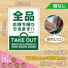 【送料無料】新型コロナウイルス感染対策 感染予防 お持ち帰りできます! ポスター A2サイズ(w420xh594mm) お店の味を自宅で楽しもう!pst-0039