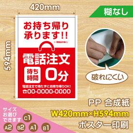 【送料無料】新型コロナウイルス感染対策 感染予防 お持ち帰りできます! ポスター A2サイズ(w420xh594mm) お店の味を自宅で楽しもう!pst-0040