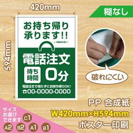【送料無料】新型コロナウイルス感染対策 感染予防 お持ち帰りできます! ポスター A2サイズ(w420xh594mm) お店の味を自宅で楽しもう!pst-0041