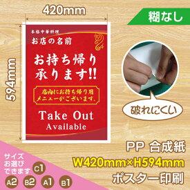 【送料無料】新型コロナウイルス感染対策 感染予防 お持ち帰りできます! ポスター A2サイズ(w420xh594mm) お店の味を自宅で楽しもう!pst-0042