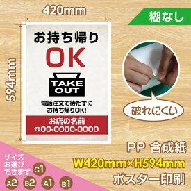 【送料無料】新型コロナウイルス感染対策 感染予防 お持ち帰りできます! ポスター A2サイズ(w420xh594mm) お店の味を自宅で楽しもう!pst-0043