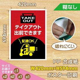 【送料無料】新型コロナウイルス感染対策 感染予防 店頭でテイクアウト、出前をアピールしましょう! ポスター A2サイズ(w420xh594mm) お店の味を自宅で楽しもう!pst-0044