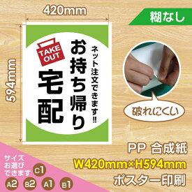 【送料無料】新型コロナウイルス感染対策 感染予防 お持ち帰りできます! ポスター A2サイズ (w420xh594mm) お店の味を自宅で楽しもう!pst-0045
