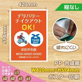 【送料無料】新型コロナウイルス感染対策 感染予防 デリバリー初めました! ポスター A2サイズ(w420xh594mm) お店の味を自宅で楽しもう!pst-0046