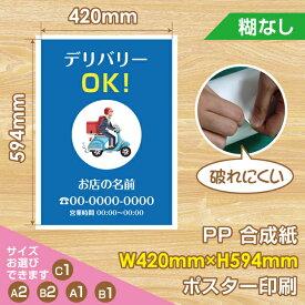 【送料無料】新型コロナウイルス感染対策 感染予防 デリバリー初めました! ポスター A2サイズ(w420xh594mm) お店の味を自宅で楽しもう!pst-0047