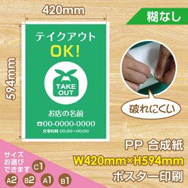 【送料無料】新型コロナウイルス感染対策 感染予防 テイクアウトポスター A2サイズ(w420xh594mm) お店の味を自宅で楽しもう!pst-0048
