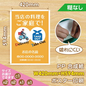 【送料無料】新型コロナウイルス感染対策 感染予防 テイクアウトポスター A2サイズ(w420xh594mm) お店の味を自宅で楽しもう!pst-0049