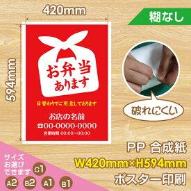 【送料無料】新型コロナウイルス感染対策 感染予防 お弁当 あります! ポスター A2サイズ(w420xh594mm) お店の味を自宅で楽しもう!pst-0050
