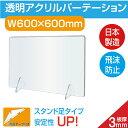 【あす楽】日本製造 透明アクリルパーテーション W600*H600mm 角丸加工 コロナウイルス対策 飛沫感染防止 組立簡単 飲…
