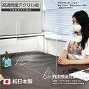 あす楽 日本製造 透明アクリルパーテーション W750×H600mm 角丸加工 コロナウイルス対策 飛沫感染防止 組立簡単 飲食…