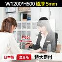 [日本製]高透明度アクリル板採用 衝突防止 W300mm窓付き W1200*H600mm 飛沫防止 透明 アクリルパーテーション デスク用仕切り板、コロ…