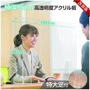 [あす楽][日本製]高透明度アクリル板採用 衝突防止W600*H600mm 飛沫防止 透明 アクリルパーテーション デスク用仕切り板、コロナウイル…