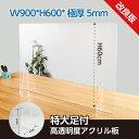 [あす楽][日本製]高透明度アクリル板採用 衝突防止W900*H600mm 飛沫防止 透明 アクリルパーテーション デスク用仕切り板、コロナウイル…
