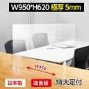 [日本製]高透明度アクリル採用 衝突防止 W450mm窓付き W950*H620mm飛沫防止 透明 アクリルパーテーション デスク用仕切り板 、コロナウ…