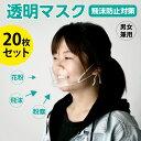 [20枚セット]使い捨てマスク 口マスク 透明マスク 20個セット 飛沫カット ウイルス対策メガネ 防塵 軽量 透明 防風ゴーグルアウトドア…