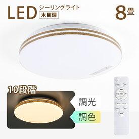 【新商品 6月下旬予約販売】LEDシーリングライト 8畳 30W 10段階調光/調色 リモコン付き 寝室照明 LEDライト 明るさ メモリ機能 引掛シーリン 室内 寝室 リビング ダイニング キッチン おしゃれ 北欧 部屋 和室 送料無料 ledcl-w340